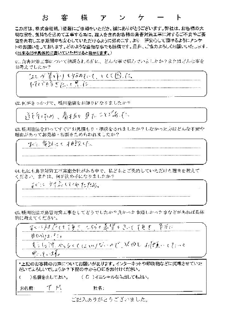 https://www.hatoyoke.jp/column/200529a.png