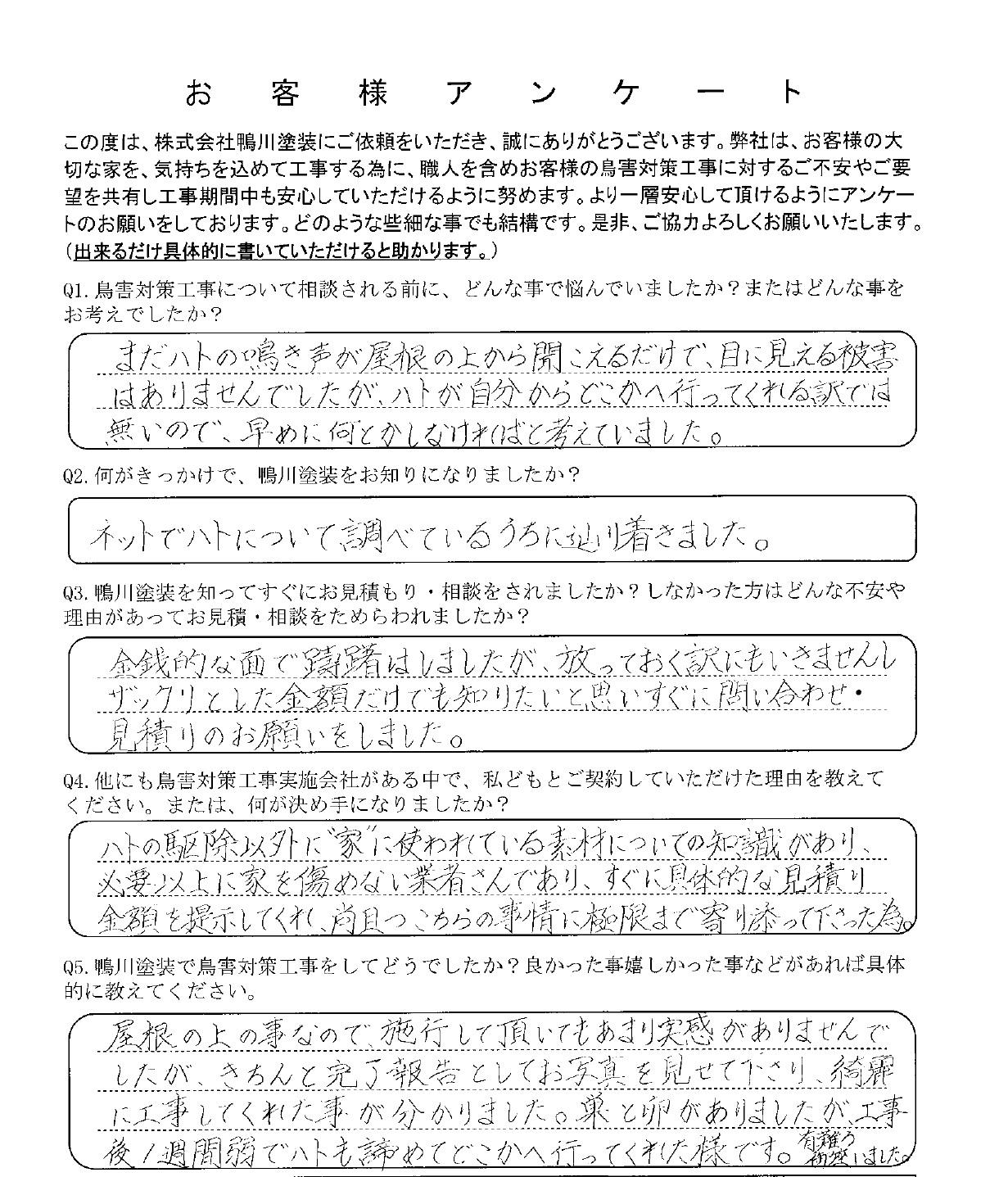 https://www.hatoyoke.jp/column/DOC210727_page-00012.jpg