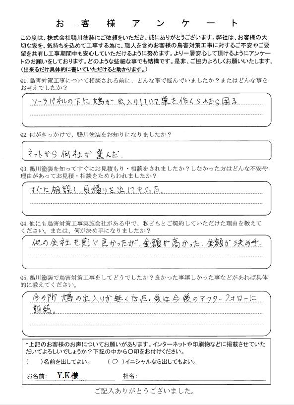 https://www.hatoyoke.jp/column/hato_a.png